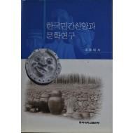 한국민간신앙과 문학연구