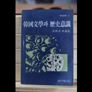 한국문학과 역사의식