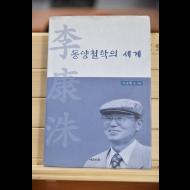 동양철학의 세계