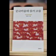 한국미술에 삼가 고함