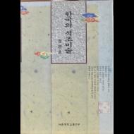 한국의 석조미술
