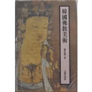 한국불교미술