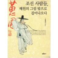 조선 사람들 혜원의 그림 밖으로 걸어나오다