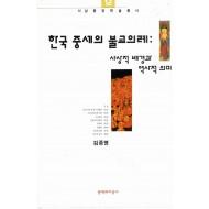 한국중세의 불교의례 (사상적배경과 역사적의미, 서남동양학술총서 12)