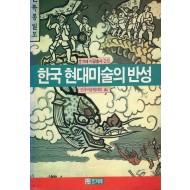 한국현대미술의반성