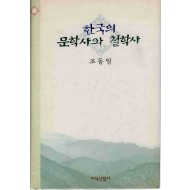 한국의 문학사와 철학사