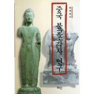 중국 불교조각사 연구