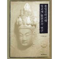 통일신라시대 밀교계 불교조각 연구
