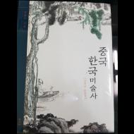 중국 한국 미술사