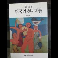 미술사로 본 한국의 현대미술