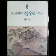 조선시대 산수화 특강