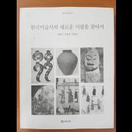 한국미술사의 새로운 지평을 찾아서
