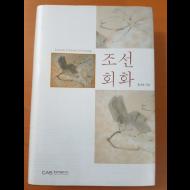 조선 회화