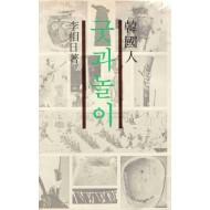 한국인 굿과 놀이