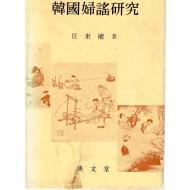 한국부요연구 (초판)