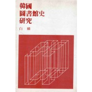 한국 도서관사 연구