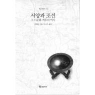 서양과 조선 (학고재신서 13)