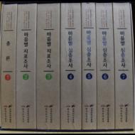 행정중심복합도시 건설 예정지역 인류·민속분야 문화유산 지표조사 종합보고서 전7권