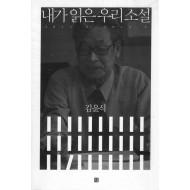 내가 읽은 우리 소설(2011.4~2013.2)
