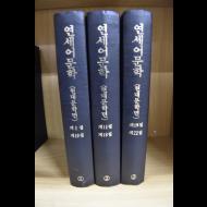 연세어문학 현대문학편 1~3 전3권