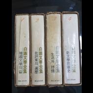 백철문학전집(1~4) 총4권