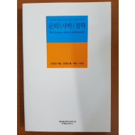 문학 사학 철학 2015년 겨울호·2016년 봄호 (43·44호)