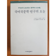 국어국문학 연구의 오늘