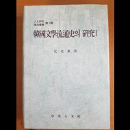 한국문학유통사의 연구 1