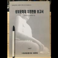 성보문화재 지정현황 보고서