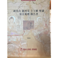 신어산 은하사 십왕전 벽화 보존처리 보고서