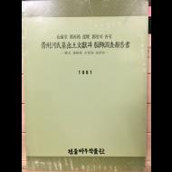 진주하씨묘출토문헌과 복식조사보고서