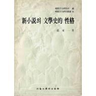 신소설의 문학사적 성격 (한국문화연구총서 14)