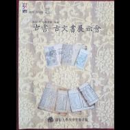 본교 중앙도서관 소재 고서·고문서전시회