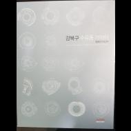 강북구 수유동 가마터 발굴조사 보고서