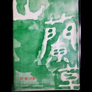산난초 (山蘭草)