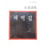 새벽길 (고은시집)