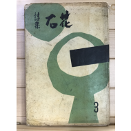 시집 석화 (제3집) 1960초판,서명본