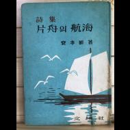 편주의 항해 (배효식시집)