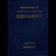 - 한국신문(1883 ~1945) 소재 - 한국학논설색인