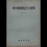 한말한국잡지목차총록 1896~1910
