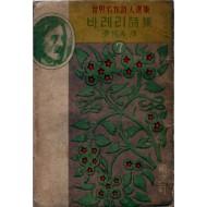 바레리시집 (장민수역,1949년 동문사초판)
