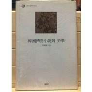한국전기소설의 미학