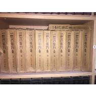 국역 연려실기술(1~12권) 총12권