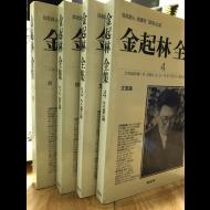 김기림 전집 (전6권 중 4책)