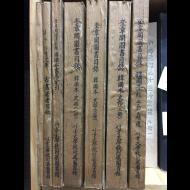 규장각 도서목록(1~6권) 총6권
