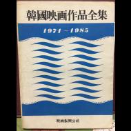 한국영화작품전집(1971~1985)