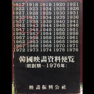 한국영화자료편람(창간호~1976년)