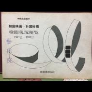 한국영화 외국영화 검열현황편람 1971-1981년