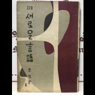 새로운 언어 (김소영시집)