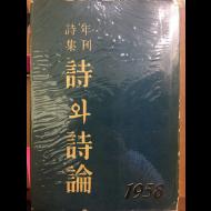 시와 시론(1958년 연간시집)